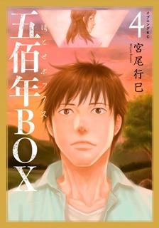 [宮尾行巳] 五佰年BOX 第01-04巻