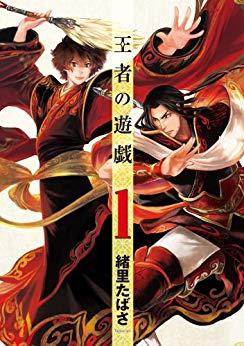 [緒里たばさ] 王者の遊戯 第01巻