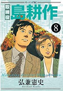 [弘兼憲史] 取締役島耕作 第01-08巻