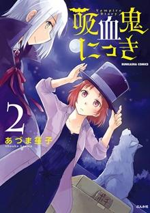 [あづま笙子] 吸血鬼にっき 第01-02巻