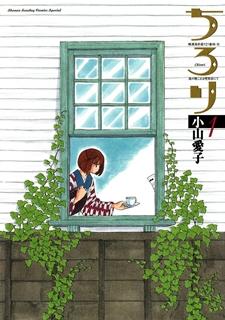 ちろり 第01巻
