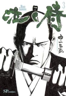[中山昌亮] 泣く侍 第01-03巻