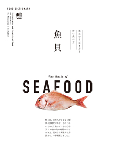 [Artbook] FOOD DICTIONARY x4