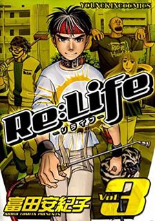 [富田安紀子] Re:Life -リライフ- 第01-03巻