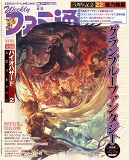 [雑誌] 週刊ファミ通 2019年04月11日 [Weekly Famitsu 2019-04-11]