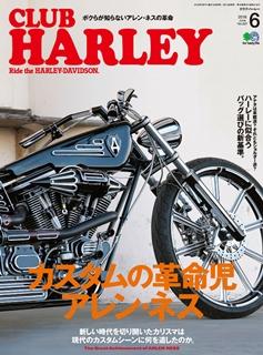 [雑誌] CLUB HARLEY (クラブハーレー) 2019年06月
