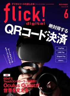 [雑誌] flick! digital (フリックデジタル) 2019年06月