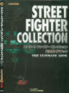 [Artbook] ストリートファイターコレクション 公式ガイドブック The Ultimate Arts