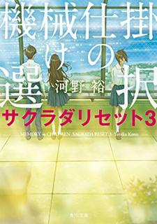 [河野裕]サクラダリセット 第01-03巻