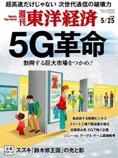 [雑誌] 週刊東洋経済 2019年05月25日号 [Weekly Toyo Keizai 2019-05-25]