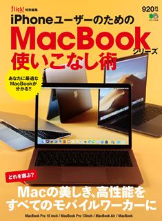 [Artbook] iPhoneユーザーのためのMacBookシリーズ使いこなし術