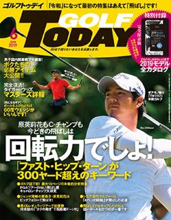 [雑誌] GOLF TODAY (ゴルフトゥデイ) 2019年06月号