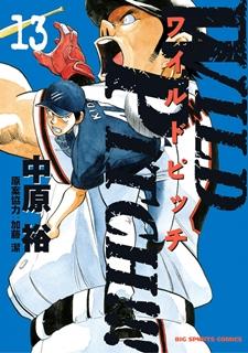 WILD PITCH!!! ワイルドピッチ 第01-13巻